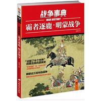 战争事典:霸者逐鹿:明蒙战争