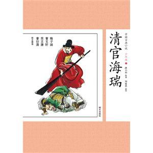 清官海瑞-中国古典小说-39-少年版