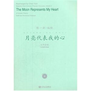 月亮代表我的心 女声合唱 五线谱与简谱 附DVD1张