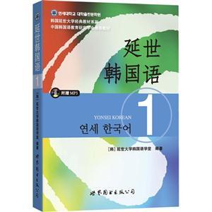 延世韩国语-1-(含MP3一张)