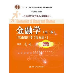 金融学-(第三版)[货币银行学(第五版)]-精编版-修订版