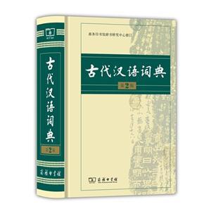 古代汉语词典-第2版