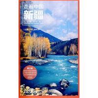 走遍中国-新疆