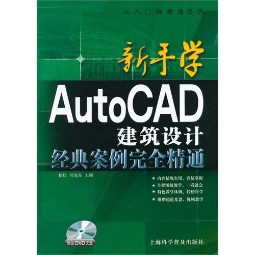 新手学AutoCAD建筑设计经典案例完全精通-赠送DVD光盘