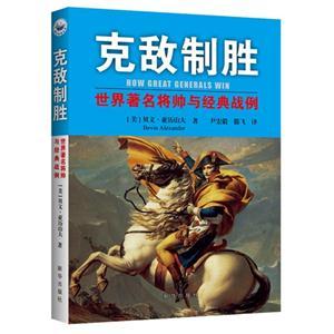 克敌制胜-世界著名将帅与经典战例