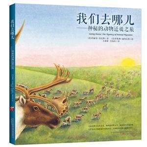 我們去哪兒-神秘的動物遷徙之旅