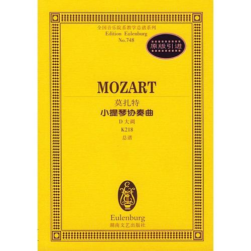 莫扎特小提琴协奏曲(D大调K218总谱)/全国音乐院系教学总谱系列