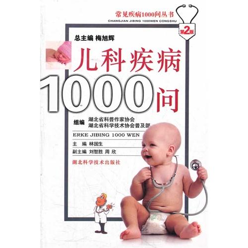 儿科疾病1000问
