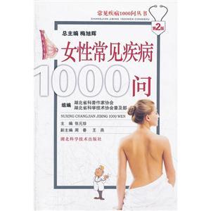 女性常见疾病1000问
