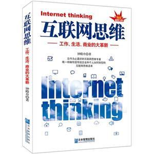 互联网思维-工作.生活.商业的大革新