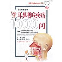 耳鼻咽喉疾病1000问