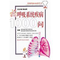 呼吸系统疾病1000问