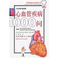 心血管疾病1000问