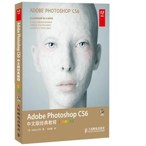 Adobe Photoshop CS6中文版经典教程-(彩色版)-(附光盘)