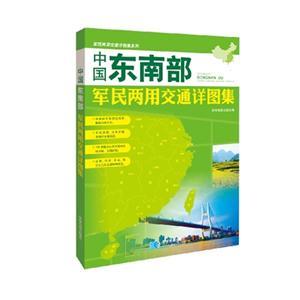 中国东南部军民两用交通详图集