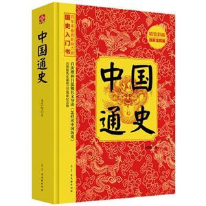 中国通史-精装彩插独家注释版