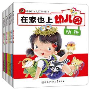 在家也上幼儿园-中国幼儿百科全书-全8册