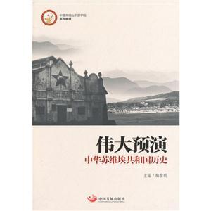 偉大預演-中華蘇維埃共和國歷史