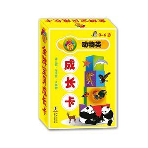 0-6岁-动物类-金牌宝贝成长卡