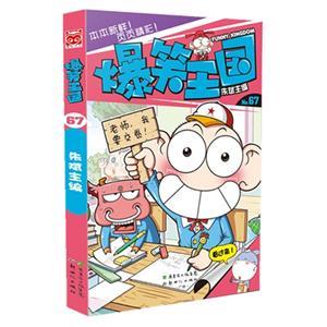 爆笑王国-No.67