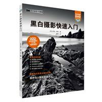 黑白摄影快速入门-(随书附赠DVD)