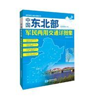中国东北部军民两用交通详图集
