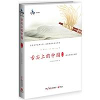 舌尖上的中国-第2季