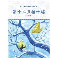 第十二只枯叶蝶 王一梅儿童文学获奖作品