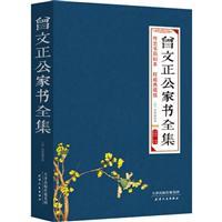 曾文正公家书全集-权威典藏版