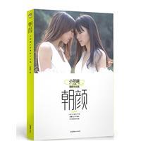 朝颜-小翠猫八年摄影作品集