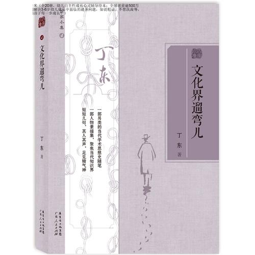 文化界遛弯儿-百家小集-4