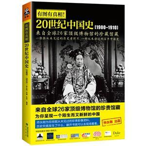 有图有真相:20世纪中国史(1900-1910)
