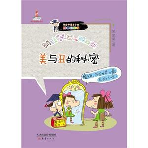 美与丑的秘密-中国哲学启蒙读本