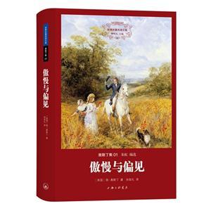 傲慢与偏见原版小说_《傲慢与偏见》【价格 目录 书评 正版】_中国图书网