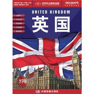 英国-世界热点国家地图-大字版