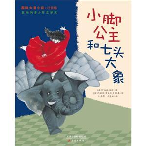 小脚公主和七头大象-国际大奖小说.注音版