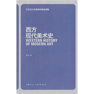 西方現代美術史