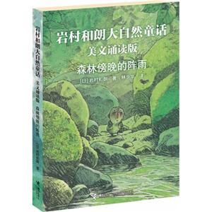 巖村和朗大自然童話 森林傍晚的陣雨