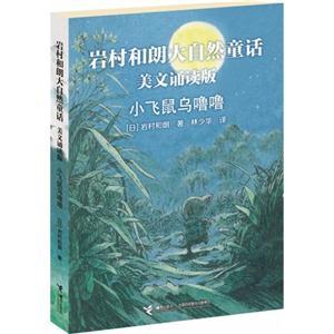 巖村和朗大自然童話 小飛鼠烏嚕嚕