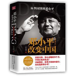叶永烈-邓小平改变中国