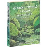 岩村和朗大自然童话 森林傍晚的阵雨