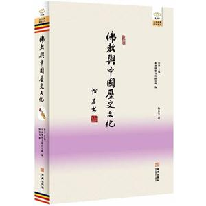 佛教与中国历史文化