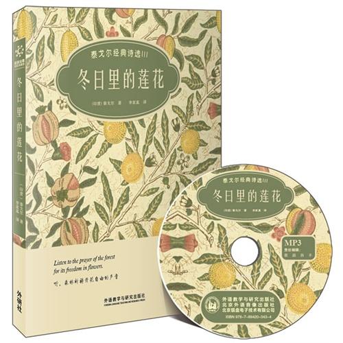 冬日里莲花-泰戈尔经典诗选III-双语诗歌彩绘典藏版-附赠1张MP3光盘
