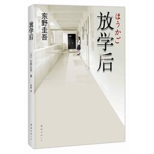东野圭吾-放学后(2013版)