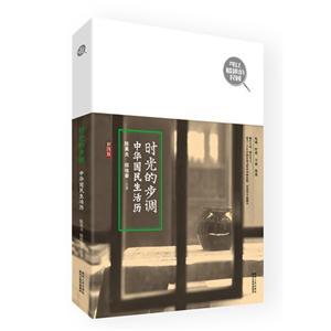 时光的步调-中华国民生活历