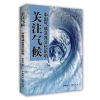 关注气候:中国气候及其文化影响