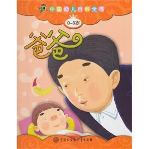 0-3岁-爸爸-中国幼儿百科全书
