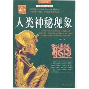 智慧点亮人生书系--人类神秘现象