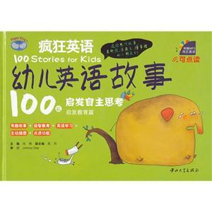 幼儿英语故事100篇-启发自主思考-启发教育篇(含MP3)