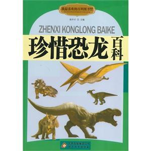我最喜欢的百科图书馆 珍惜恐龙百科